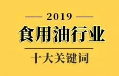 2019年食用油行业十大关键词插图