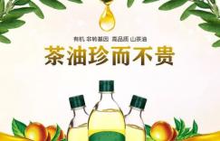 山茶油含量的高低,品质受哪些因素影响?插图