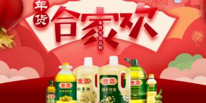 金浩茶油旗舰店 年货节大促插图