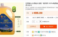 「润心茶油」茶油上涨卖到400元一桶,为何茶油卖得这么贵?插图