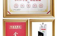 「江西润心茶油」热烈庆祝我公司荣获上海快速消费品2016年度畅销金品奖插图