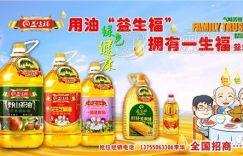 益生福【野山茶油营养调和油】招商插图