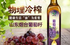 富世康葡萄籽油怎么代理插图