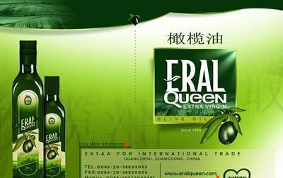 2015橄榄油十大品牌排行(橄榄油功效与作用功能)插图