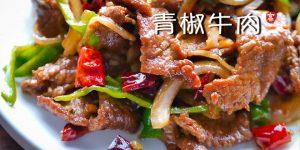 青椒牛肉 如何炒出嫩滑的牛肉插图