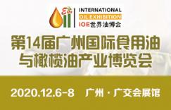 2020第十四届广州国际食用油博览会插图