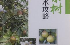 油茶剪枝怎么办?推荐《油茶树修剪技术攻略》一目了然学会剪枝插图